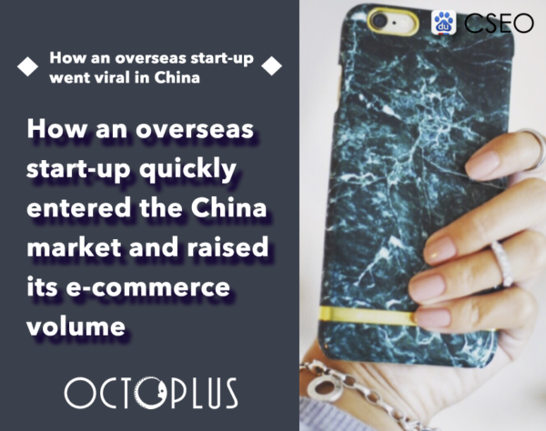 Case Studies - Marketing a phone case start-up brand through WOM in China